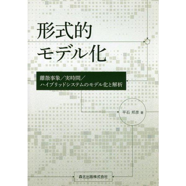 形式的モデル化―離散事象/実時間/ハイブリッドシステムのモデル化と解析 [単行本]