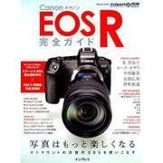 キヤノン EOS R 完全ガイド [ムック・その他]