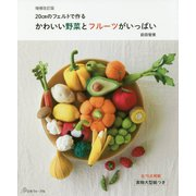 かわいい野菜とフルーツがいっぱい―20cmのフェルトで作る 増補改訂版 [単行本]