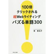 100倍クリックされる超Webライティング バズる単語300 [単行本]