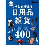 くらしを変える日用品&雑貨400 (日経ホームマガジン) [ムック・その他]