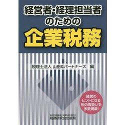 経営者・経理担当者のための企業税務 [単行本]
