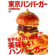 別冊LightningVol.194 東京ハンバーガー [ムック・その他]