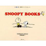 SNOOPY BOOKS 全86巻 豪華ボックスセット [コミック]