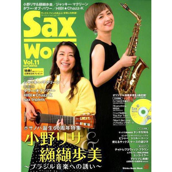 サックス・ワールド Vol.11(CD付) (シンコー・ミュージックMOOK) [ムック・その他]