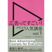 広告ってすごい!がわかる人気講座〈vol.1〉 [単行本]