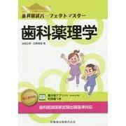 歯科薬理学(歯科国試パーフェクトマスター) [全集叢書]