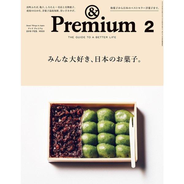 &Premium(アンドプレミアム) 2019年 02月号 [雑誌]