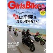 Girls Biker (ガールズバイカー) 2019年 02月号 [雑誌]