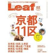 Leaf (リーフ) 2019年 02月号 [雑誌]