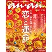 an・an (アン・アン) 2018年 12/26号 [雑誌]
