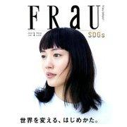 FRaU (フラウ) 2019年 01月号 [雑誌]