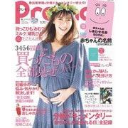 Pre-mo (プレモ) 2019年 02月号 [雑誌]
