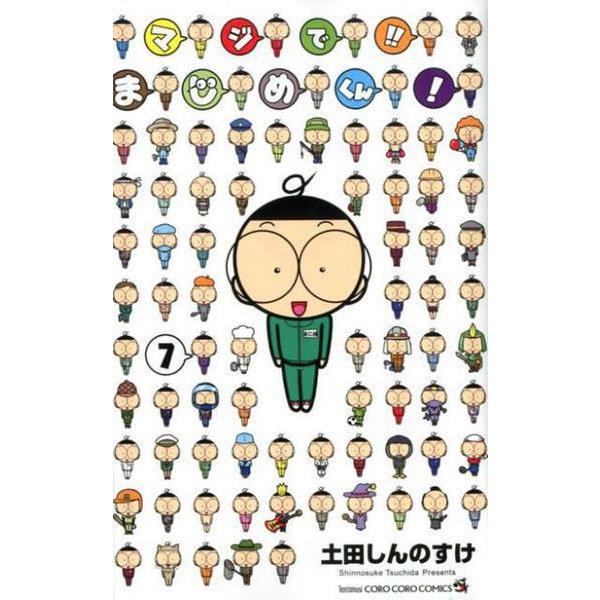 マジで!! まじめくん!<7>(コロコロコミックス) [コミック]