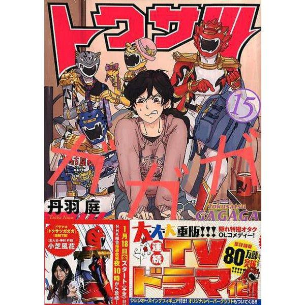 トクサツガガガ 15 特装版(ビッグコミックス)