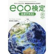 環境社会検定試験eco検定公式テキスト 改訂7版 [単行本]
