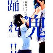 鬼踊れ!! 3(芳文社コミックス) [コミック]