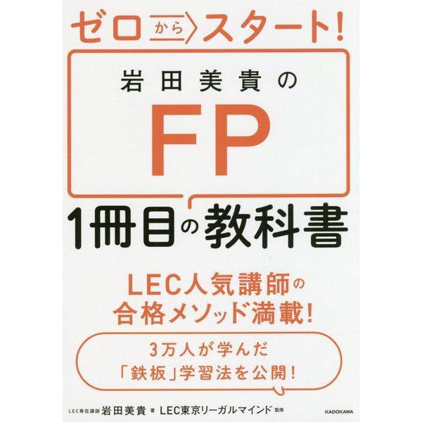 ゼロからスタート!岩田美貴のFP1冊目の教科書 [単行本]
