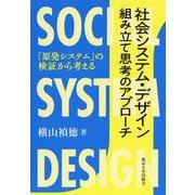 社会システム・デザイン 組み立て思考のアプローチ―「原発システム」の検証から考える [単行本]