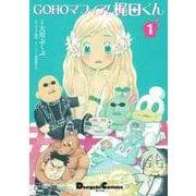 GOHOマフィア!梶田くん1(電撃コミックスEX) [コミック]