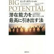 ビッグ・ポテンシャル 潜在能力を最高に引き出す法―人を成功させ、自分の利益も最大にする5つの種 [単行本]