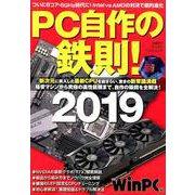 PC自作の鉄則! 2019-新次元に突入した最新CPUを総ざらい、驚きの新常識満載(日経BPパソコンベストムック) [ムックその他]