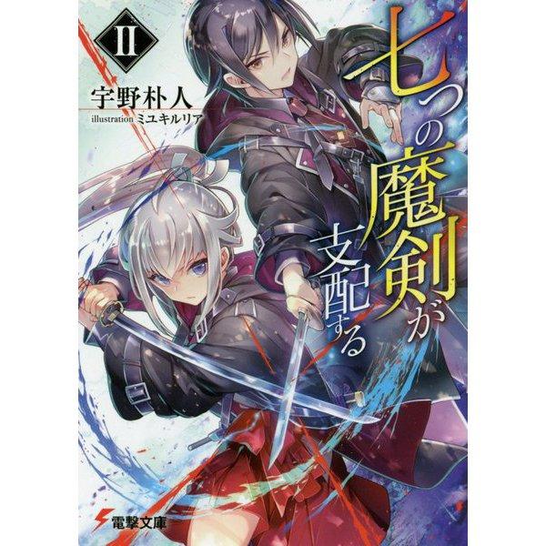 七つの魔剣が支配する〈2〉(電撃文庫) [文庫]