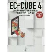 EC-CUBE4システム構築入門&店舗運営・管理ビギナーズガイド―EC-CUBE4.0.1対応 [単行本]