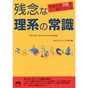日本人の9割が信じている残念な理系の常識(青春文庫) [文庫]