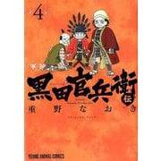軍師黒田官兵衛伝 4(ヤングアニマルコミックス) [コミック]