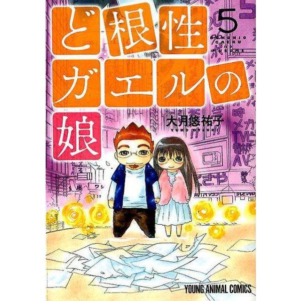 ど根性ガエルの娘 5(ヤングアニマルコミックス) [コミック]