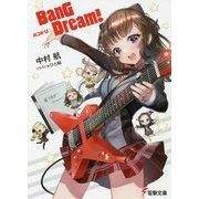 BanG Dream!バンドリ(電撃文庫) [文庫]