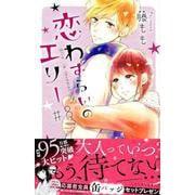 恋わずらいのエリー 8(デザートコミックス) [コミック]