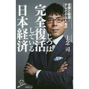 官僚と新聞・テレビが伝えないじつは完全復活している日本経済(SB新書) [新書]