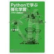 Pythonで学ぶ強化学習―入門から実践まで(機械学習スタートアップシリーズ) [単行本]