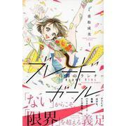 ブレードガール片脚のランナー 1(Be・Loveコミックス) [コミック]