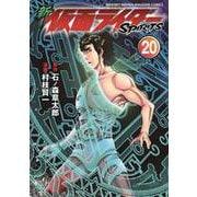 新仮面ライダーSPIRITS 20(KCデラックス) [コミック]