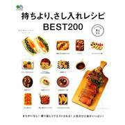 持ちより、さし入れレシピ BEST200 [ムック・その他]