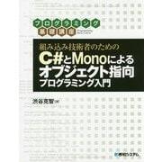 組み込み技術者のためのC#とMonoによるオブジェクト指向プログラミング入門(プログラミング基礎講座) [単行本]