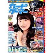 カードゲーマー vol.44(ホビージャパンMOOK 916) [ムックその他]