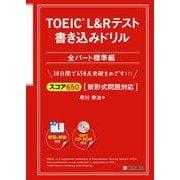 TOEIC L&Rテスト書き込みドリル スコア650全パート標準編 [単行本]