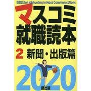 マスコミ就職読本〈2〉新聞・出版篇〈2020年度版〉 [単行本]