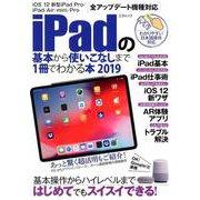 iPadの基本から使いこなしまで1冊でわかる本 2019 [ムック・その他]