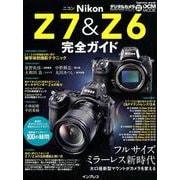 ニコン Z 7&Z 6 完全ガイド [ムック・その他]