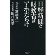 日経新聞と財務省はアホだらけ [単行本]