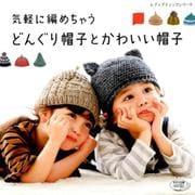 気軽に編めちゃうどんぐり帽子とかわいい帽子 [ムック・その他]