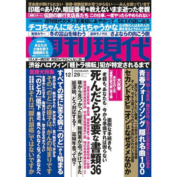 週刊現代 2018年 12/29号 [雑誌]