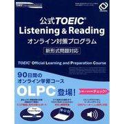 公式TOEIC Listening&Readingオンライン-新形式問題対応 [単行本]