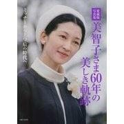 愛蔵版写真集 美智子さま60年の美しき軌跡―ミッチーから上皇后の時代へ [単行本]