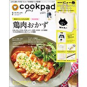 cookpad plus(クックパッドプラス) 2019年 02月号 [雑誌]